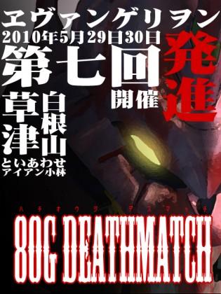 8ogdeathmatch2010