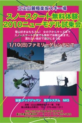 SNOWSCOOT試乗会