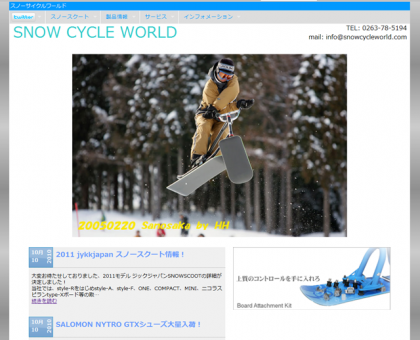 snow cycle world