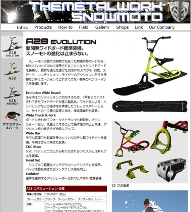 The MetalWorx スノーモト2011